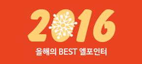 2016 올해의 BEST 엘포인터